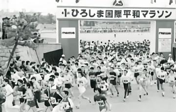写真:ひろしま国際平和マラソン