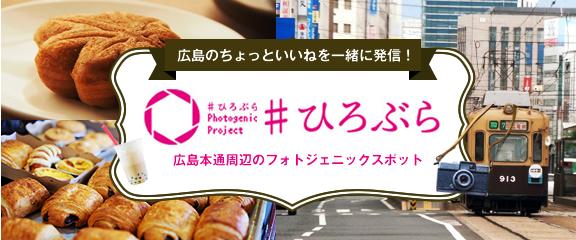 広島のちょっといいねを一緒に発信!#ひろぶら Photogenic Project 広島本通周辺のフォトジェニックスポット