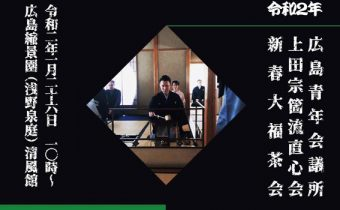 【告知】1月26日(日)大福茶会in縮景園