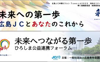 【告知】広島JC中期ビジョン Toward2025