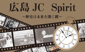 【告知】広島JC Spirit~歴史は未来をひらく鍵~