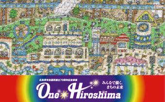 【作品募集】One Hiroshima~みんなで描く、まちの未来~