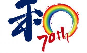 【お知らせ】9月4日(金)70周年記念式典Live配信について