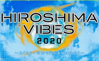 【事業告知】10/3(土) Hiroshima Vibes 2020  オープニングイベント開催