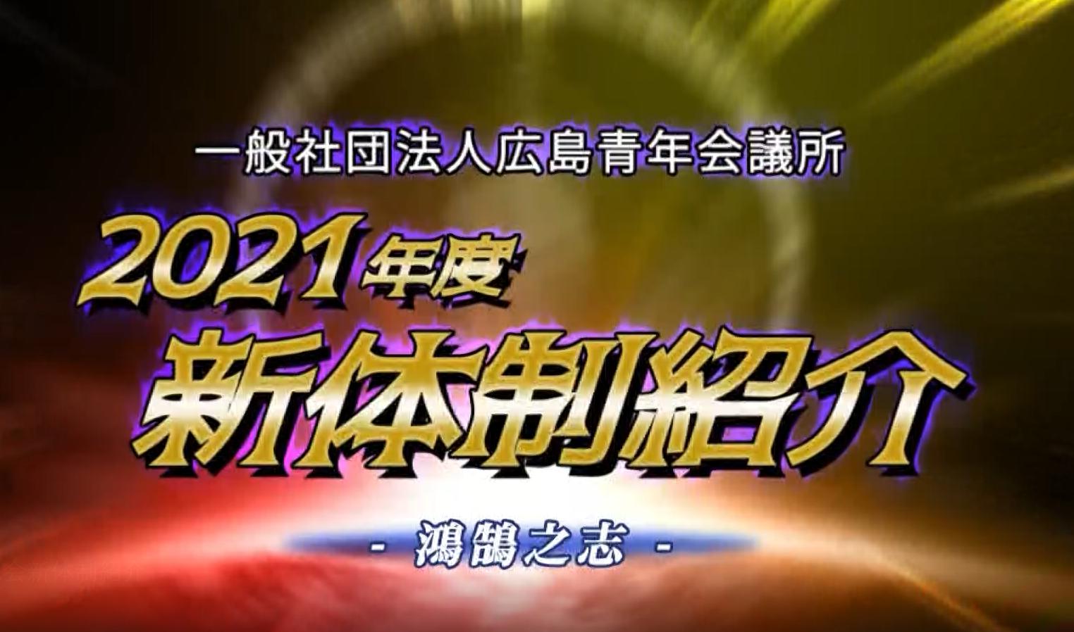新年互礼会 新体制紹介