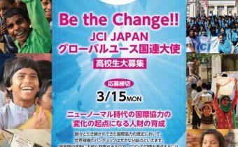 【2021年度JCI JAPAN グローバルユース国連大使事業 募集中!】【締切3月15日(月)締切間近!】